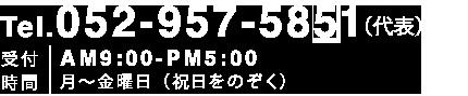 Tel.052-957-5851 (代表)受付 AM9:00-PM5:00時間 月〜金曜日(祝日をのぞく)